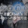 【仮想通貨】ICO Dropsの紹介 ~ICOへの参加方法~