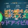 ディビジョン (division) 【パッチ1.6】初心者オススメ PvP・PvEに万能なデッドアイビルド紹介!