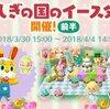 【ポケ森】イースター開催&マリオイベント第3弾