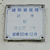 メモ:建物財産標一覧表(中国地方)