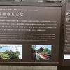 瑞巌寺・五大堂