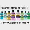 リステリン(青、緑、オレンジ、紫、白)それぞれの使い方!意外と知らない使用方法などを解説!ほうれい線も改善!?
