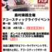 アコースティックライヴイベント!アコパラ成田ボンベルタ店大会!