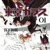 漫画『東京カラス』はオカルトバトル漫画に見せかけたギャグ漫画だ!
