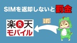 【注意】楽天モバイルユーザーは解約後SIMを返却しないと罰金が発生!返却方法や返却先を紹介