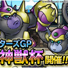 【DQMSL】マスターズGP「第4回神獣杯」開催決定!トランプ神獣にボーナス50%!