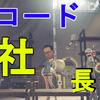 【PS4/ニーアオートマタ】DLCクリア特典レコード、『社長』について【Nier Automata/作業用BGM】