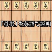 日本の伝統的なボードゲーム「将棋」を英語で説明しよう。