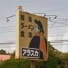 夏の思い出【9/9】ツワモノどもが夢のアト