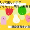 大人って楽しの?子どもに明るい未来を!! ~現役園長の日常ブログ~