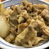 吉野家の牛丼は1周回ると味の加減が馴染みやすく実は激ウマだった!