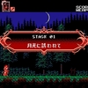 Bloodstained:Curse of the Moon攻略 STAGE01 月光に誘われて