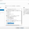 Windows Server RDPGatewayをインストールしてみます
