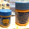 ピーナッツバター(粒入り)☆業務スーパー