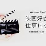 【映画好きを仕事にする方法】未経験で副業でも映画に関わる仕事はたくさんある!