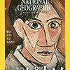 【偉大な天才ピカソのもうひとつの顔に迫る】「NATIONAL GEOGRAPHIC 美の変革者ピカソ」