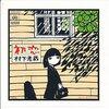 『初恋』 村下孝蔵 ~ 覚えているのは名前だけ、エピソードなんてそんなもん。