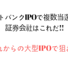 ソフトバンクIPO、複数株当選した証券会社はここだ!!これからの大型IPOで狙おう