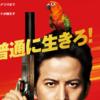 【映画感想】「ザ・ファブル」 岡田準一よりチンピラを見てしまった