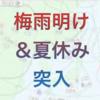 (雑記)短い夏休みでも英・算で短期集中作戦!