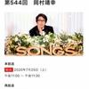 SONGS「岡村靖幸」が、稀にみる神回だった件