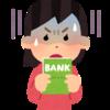 銀行潤い、国民泣く