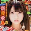 あしゅが足湯・・・ではないようです(笑)「週刊少年チャンピオン No.28 齋藤飛鳥(乃木坂46)」の感想