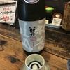 【下町の】和香牡丹、しぼりたて純米生酒の味。【ナポレオンのところ】