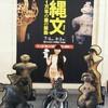 縄文 一万年の美の鼓動展に行ってきました〜☆*:.。. o(≧▽≦)o .。.:*☆