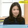 「ニュースチェック11」11月24日(木)放送分の感想