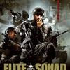 ELITE SQUAD エリート・スクワッド ブラジル特殊部隊BOPE