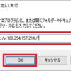「ファイル名を指定して実行」からリモートデスクトップ接続