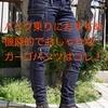 バイク用カーゴパンツおすすめ7選!【プロテクター付モデルのみ】(ワークパンツ)