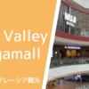 子連れでミッドバレーメガモール(Mid Valley Megamall)巨大なショッピングセンター。日系企業も沢山でお買い物しやすい!