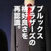 【画像大量】新宿で開催中のブルックスブラザーズ展に行ってきました!