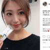 ポンピンクリーム グラビアアイドル 佐山彩香さんも使用中