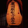 京都洛北 広河原の松上げ 8月24日