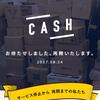 【2017.08.24】古着買取アプリ「CASH」情報!