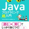 穴埋め式で挫折なしのJavaプログラミング入門本