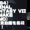 【初見動画】PS4【FINAL FANTASY VII REMAKE DEMO】を遊んでみての感想!