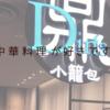 【鼎's by JINDINROU 仙台パルコ2店】は【小籠包】だけじゃなくて、普通の中華料理も凄く旨いよ。