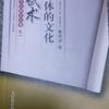 『中国武術青書』など