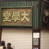 小倉に行ってきました。