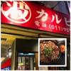 札幌市・北区、北海道札幌生まれの牛豚カルビ専門店「マルハのカルビ丼」に行ってみた!~東京では、「下町どんぶりグランプリ」で三冠に輝くほど!!今回は、牛カルビ丼・大特盛りに挑戦!!