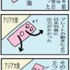 (学習マンガ)「日本列島誕生の秘密!フォッサマグナができるまで」 あおもぐたんの自由研究