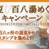 伊豆百八湯めぐりキャンペーン(~2013.12.31迄)