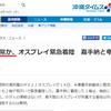 沖縄タイムスさん、オスプレイは輸送機だぞ?