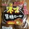 朝食!フジパン『ネオ黒糖ロール』を食べてみた!