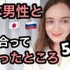 【第369回】プーチンとロシアン美人