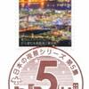 【絵入りハト印】2018.9.26・日本の夜景シリーズ第5集